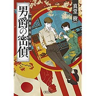 『男爵の密偵 帝都宮内省秘録』