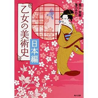 『乙女の美術史 日本編』