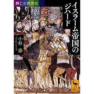『興亡の世界史 イスラーム帝国のジハード』