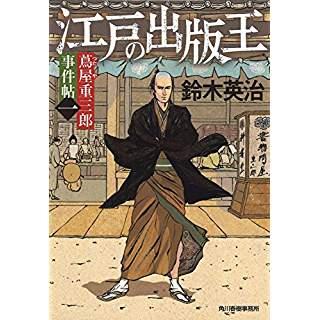 『蔦屋重三郎事件帖(一) 江戸の出版王』