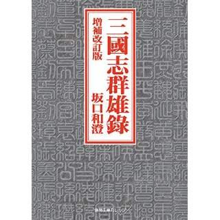 『三國志群雄録 増補改訂版 』