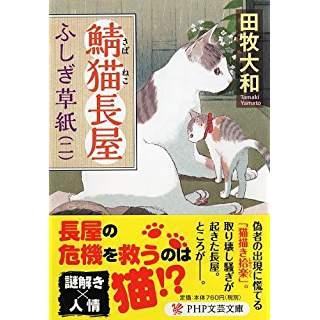 『鯖猫(さばねこ)長屋ふしぎ草紙(二)』