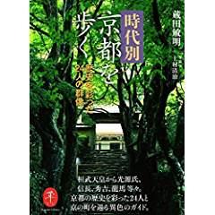 『時代別京都を歩く 歴史を彩った24人の群像』
