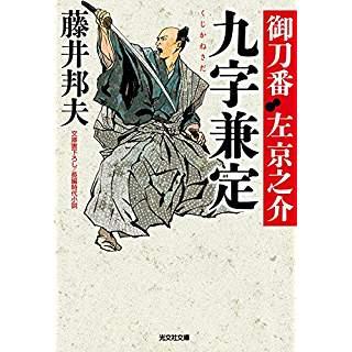 『九字兼定: 御刀番 左京之介(七)』