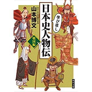 『学び直し日本史人物伝 戦国編』