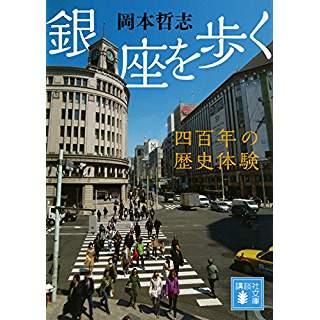 『銀座を歩く 四百年の歴史体験』