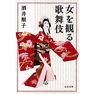 『女を観る歌舞伎』