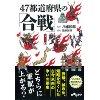 『47都道府県の合戦』