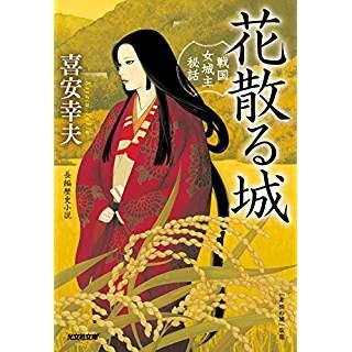 『花散る城: 戦国女城主秘話』
