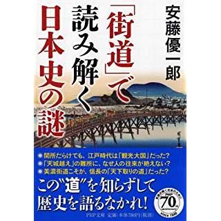 『「街道」で読み解く日本史の謎』