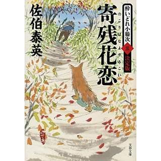 『寄残花恋(のこりばなよするこい) 酔いどれ小籐次(三) 決定版』