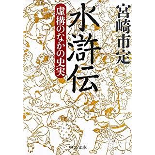 『水滸伝 - 虚構のなかの史実』