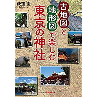 『古地図と地形図で楽しむ 東京の神社』
