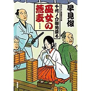 『巫女の蕎麦 千代介御免蒙る(3)』