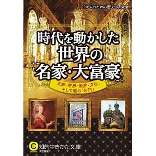 『時代を動かした世界の「名家・大富豪」 王家・財界・政界・文化、そして闇の「名門」』