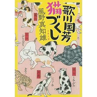『歌川国芳猫づくし』