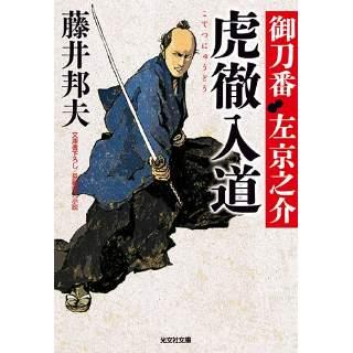 『虎徹入道 御刀番 左京之介(四)』