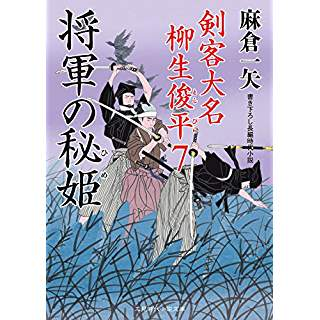『将軍の秘姫 剣客大名 柳生俊平7』