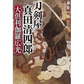 『刀剣屋真田清四郎 大倶利伽羅広光(おおくりからひろみつ)』
