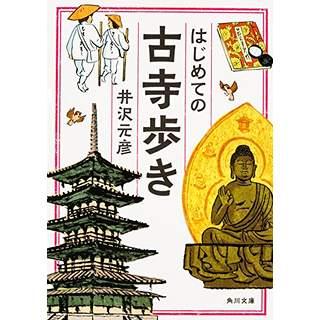『古寺歩きのツボ(1) 仏像・建築・庭園を味わう』