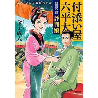 『付添い屋・六平太 麒麟の巻 評判娘』
