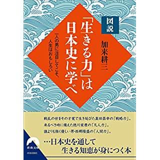 『図説「生きる力」は日本史に学べ』
