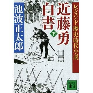 『レジェンド歴史時代小説 近藤勇白書(下)』
