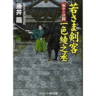 『若さま剣客 一色綾之丞 雨中の決闘』