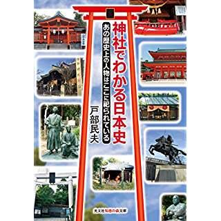 『神社でわかる日本史: あの歴史上の人物はここに祀られている』