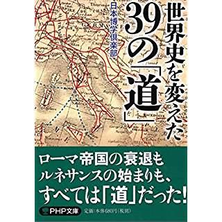 『世界史を変えた39の「道」』