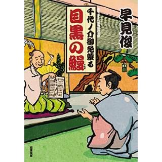 『目黒の鰻 千代ノ介御免蒙る(1)』