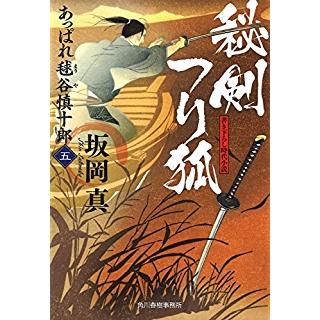 『秘剣つり狐 あっぱれ毬谷慎十郎5』