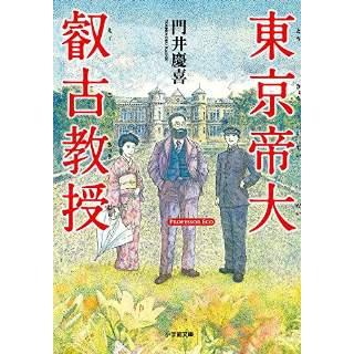 『東京帝大叡古教授』