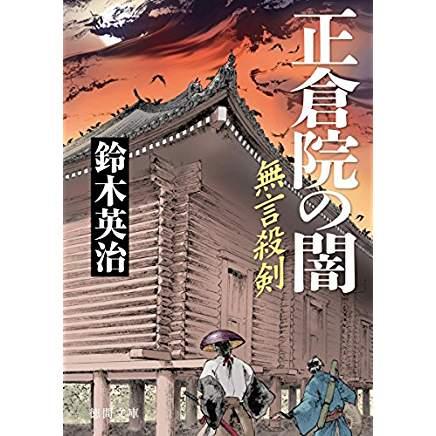『正倉院の闇: 無言殺剣』