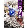 『もののけ侍伝々 (6) 平太郎の命』