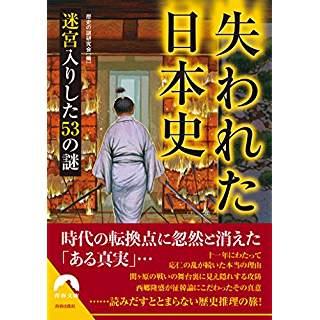 『失われた日本史 迷宮入りした53の謎』