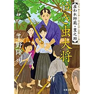 『泣き虫大将-雇われ師範・豊之助(5)』