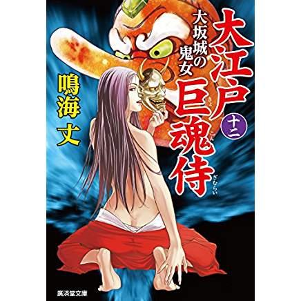 『大江戸巨魂侍12 大坂城の鬼女』