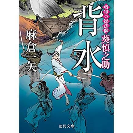 『背水 将軍の影法師 葵慎之助』