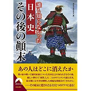 『誰も知らなかった日本史 その後の顛末』