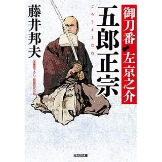 『御刀番 左 京之介(五) 五郎正宗』