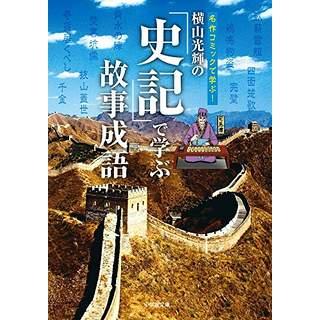 『横山光輝の『史記』で学ぶ故事成語』