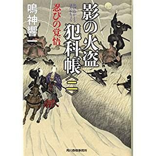 『影の火盗犯科帳(二) 忍びの覚悟』