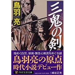 『三鬼の剣』