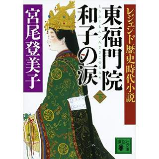 『レジェンド歴史時代小説 東福門院和子の涙(下)』