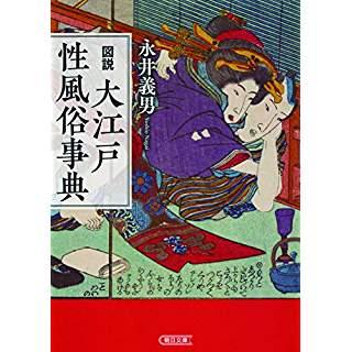 『図説 大江戸性風俗事典』
