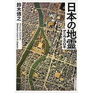 『日本の地霊(ゲニウス・ロキ)』