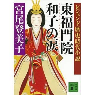 『レジェンド歴史時代小説 東福門院和子の涙(上)』