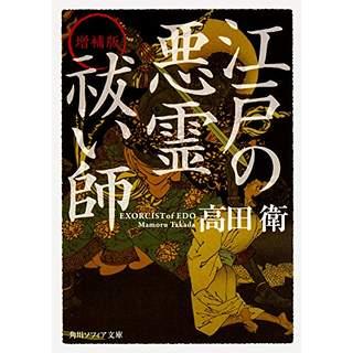 『増補版 江戸の悪霊祓い師』