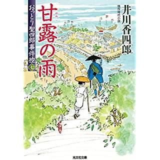 『甘露の雨 おっとり聖四郎事件控』